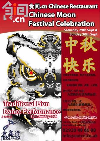 .cn Moon Festival